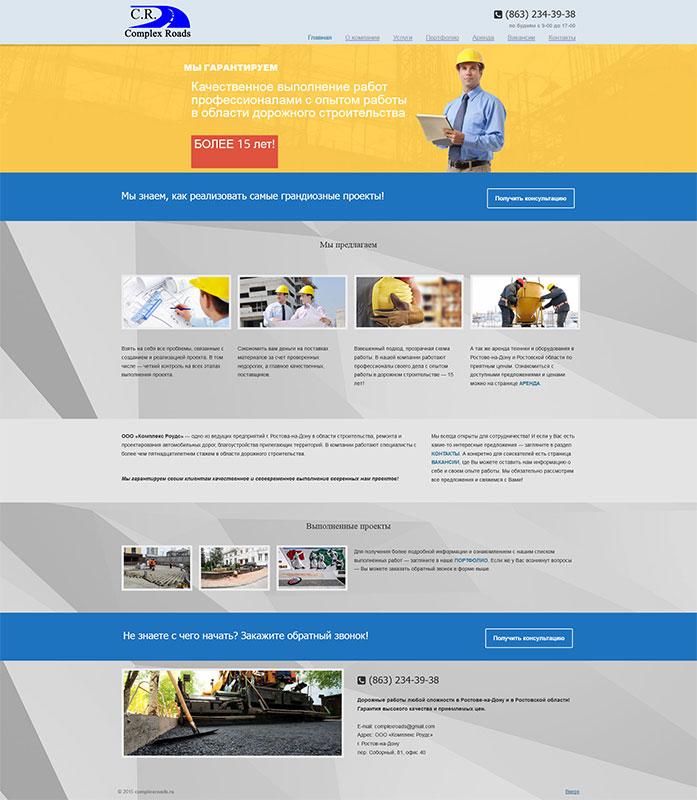 Сайт для дорожно-строительной компании