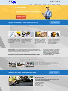 Сайт для дорожно-строительной компании.